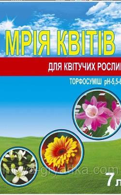 Квiтучi рослини Мрiя 7л, земля