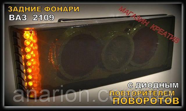 Задние стопы на ВАЗ 2109 №0013-3 (тонированные)