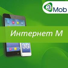 """Тарифный план """"Интернет M"""""""