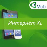 "Тарифный план ""Интернет XL"""