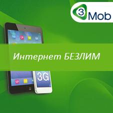 "Тарифный план ""Интернет БЕЗЛИМ"", фото 2"