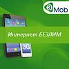 """Тарифный план """"Интернет БЕЗЛИМ"""""""