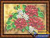 Схема для вышивки бисером - Букет ромашки и розы, Арт. НБп3-083