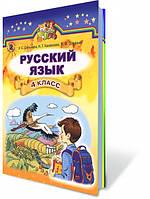 Русский язык, 4кл Автори: Сильнова Е.С., Каневська Н.Г., Олійник В.Ф.