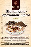 Кофе ароматизированный в зернах Шоколадно-ореховый крем