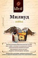 Кофе ароматизированный в зернах  Милвуд