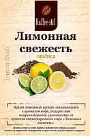 Кофе ароматизированный Лимонная свежесть