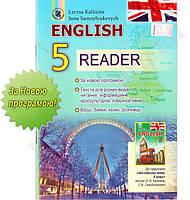 Англійська мова Книга для читання 5 клас English reader 5 Поглиблене вивчення Авт: Калініна Л. Вид-во: Генеза