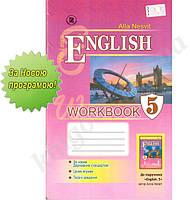 Робочий зошит Англійська мова 5 клас Нова програма Авт: Несвіт А. Вид-во: Генеза