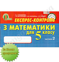 Експрес-контроль з математики для 5 класу. Частина друга. Тарасенкова Н.А., Богатирьова І.М., Коломієць О.М., Сердюк З.О. Вид-во: Освіта
