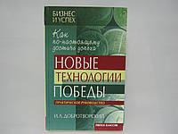 Добротворский И.Л. Новые технологии победы (б/у).