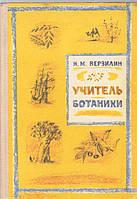 Н.М.берзилин Учитель ботаники