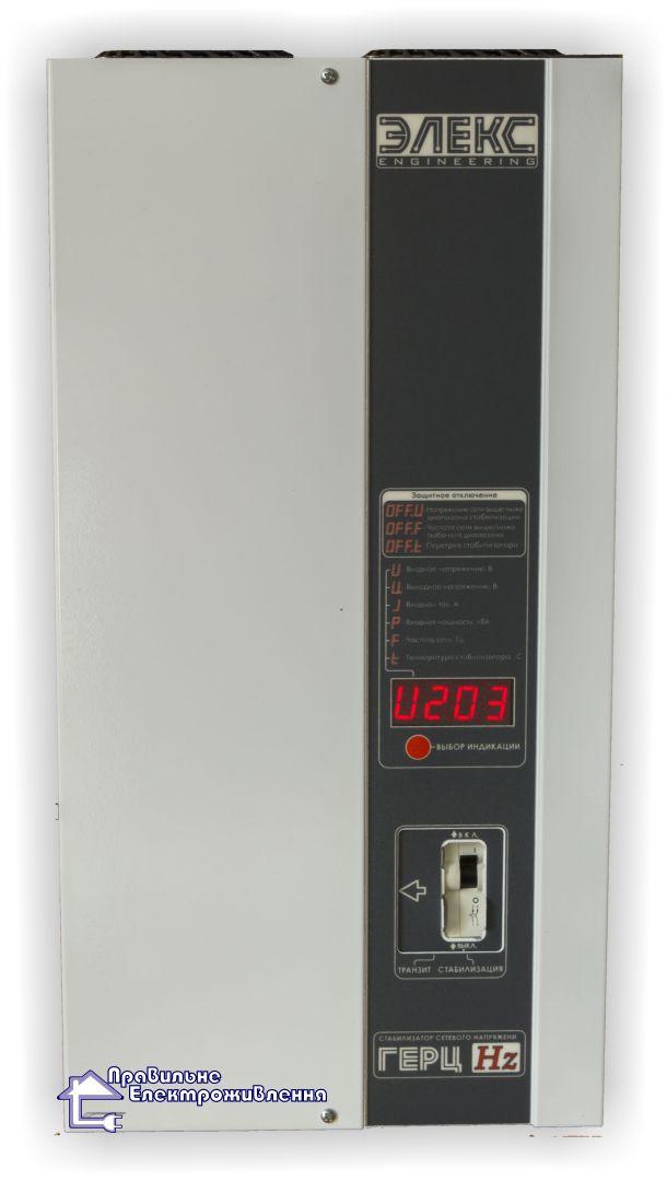 Стабілізатор напруги Елекс Герц М16-1/32 А (7,0 кВт)
