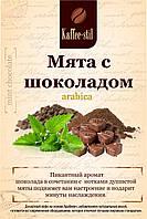 Кофе  в зернах  Мята с шоколадом