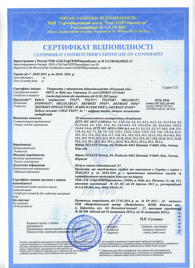 Сертификат Nexans
