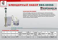 Блендерный набор GRUNHELM BS-600 SS, 600 Вт, 2 скорости, чаша, стакан, венчик,