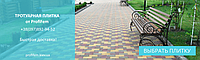 Укладка тротуарной плитки в Броварах