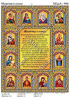 """Схема для вышивки бисером """"Молитва о семье"""" А3"""
