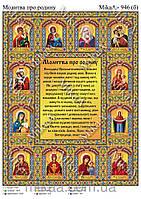 "Схема для вышивки бисером  ""Молитва про родину"" А3"