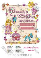 """Схема для частичной вышивки бисером 718 ― """"Маленькая принцесса"""" А3"""