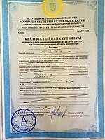 Сертификат эксперта БТИ (инженера/техника)
