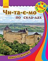 Моя Україна. Читаємо по складах: Замки та фортеці (у) (12,5)