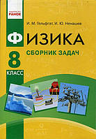 Физика Сборник задач 8 класс ИМ Гельфгат, ИЮ Ненашев - Ранок -