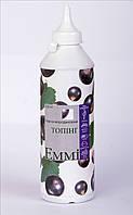 "Топпинг Черная Смородина TM ""Emmi"" 600гр (12бут/уп)"