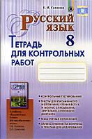 Русский язык Тетрадь для контрольных работ 8 класс (4-й год обуч) с укр языком обучения ЕИ Самонова Генеза