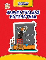 Библиотека школьника: Занимательная математика  рос. 256стор., твер.обл. 120х170 /20/