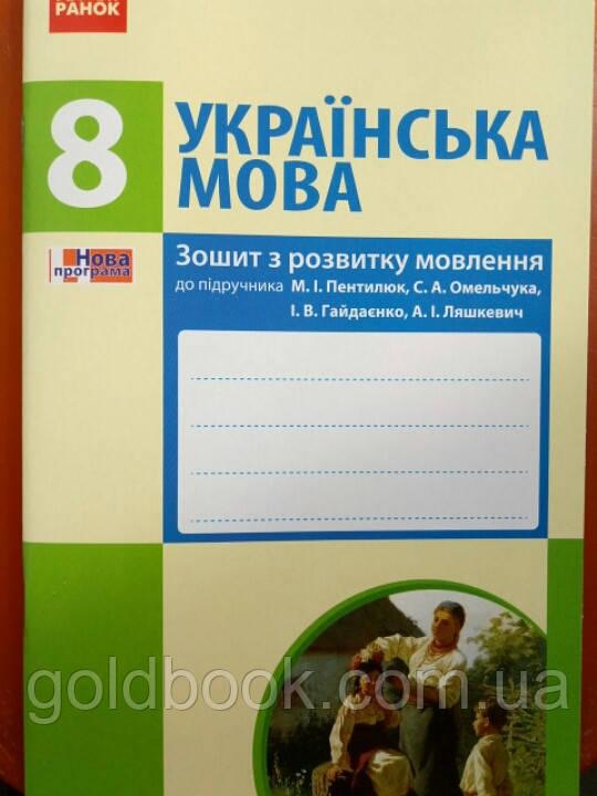 Українська мова 8 клас. Зошит з розвитку мовлення .Новою програмою 2016 рік.