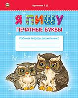 Малятам-дошкільнятам: Я пишу печатные буквы  рос. 48стор., мягк.обл. 163x210 /20/