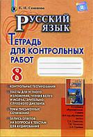 Русский язык Тетрадь для контрольных работ 8 класс к учебнику ЕИ Самонова - Генеза -