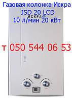 Газовая колонка Искра JSD 20  LCD 10 л/мин