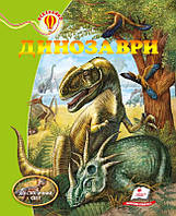 Книга В5 Всезнайка. Динозавры.