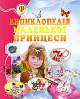 Книга В5 Всезнайка. Энциклопедия маленькой принцессы.