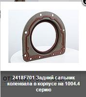 2418F701 Задний сальник коленвала в корпусе на 1004.4 серию