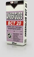 Смесь штукатурная Anserglob ВСТ-20 старт, 25 кг