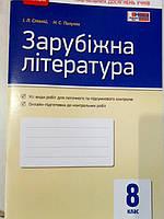 Зарубіжна література 8 клас. Зошит для контролю навчальних досягнень учнів.