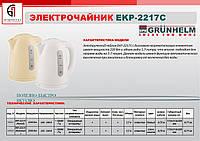 Электрочайник GRUNHELM EKP-2217 C (бежевый) 1,7 л, 2200 Вт, дисковый нагревательный элемент