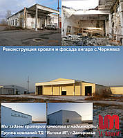 Реконструкция кровли и фасада ангара с.Чернявка, фото 1