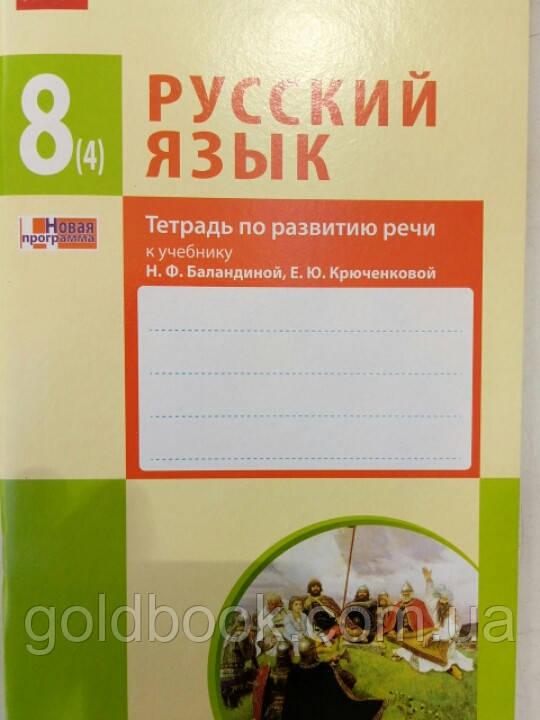 Русский язык 8 клас. Тетрадь по развитию речи.