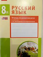Тетрадь по развитию речи, русский язык, по новой программе 2016 года.