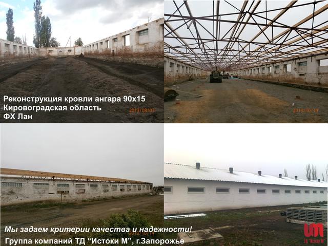 Реконструкция кровли ангара 90х15 Кропивницкая область