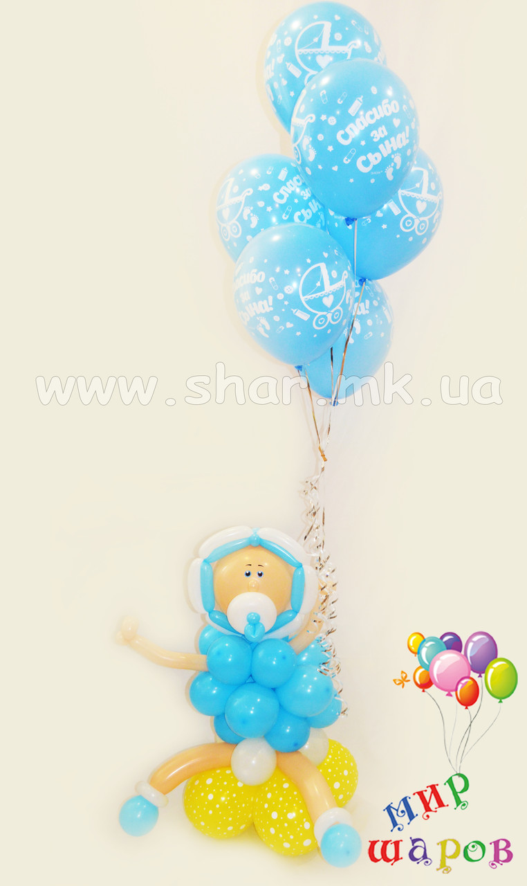 Малыш с гелиевыми шариками