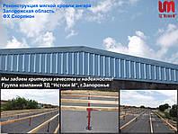 Реконструкция мягкой кровли ангара 58х19, Запорожская область, ФХ Скорпион , фото 1