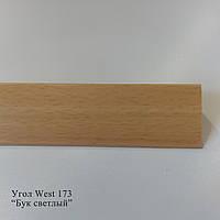 Углы отделочные пластиковые WEST текстура под дерево 2.7м 15*15, 173