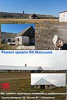 Ремонт кровли ангара Днепропетровская область ФХ Малышко