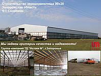 Строительство зернохранилища 90х36, Запорожская область