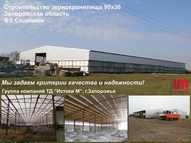 проектирование и строительство зернохранилища
